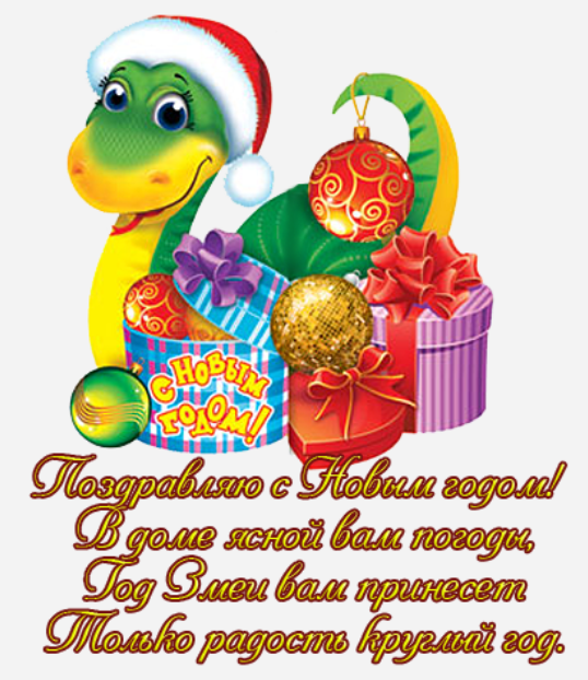 Поздравляю с годом Змеи!